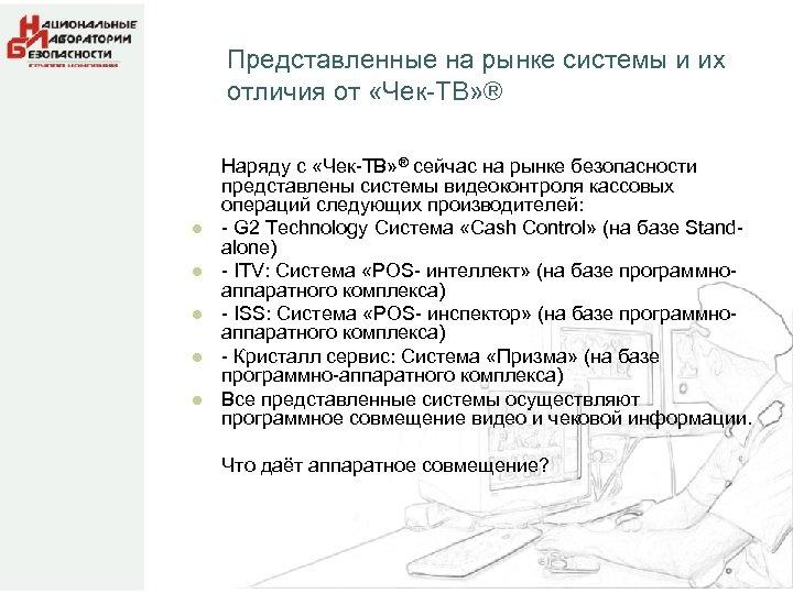 Представленные на рынке системы и их отличия от «Чек-ТВ» ® l l l Наряду