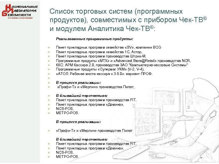 Список торговых систем (программных продуктов), совместимых с прибором Чек-ТВ® и модулем Аналитика Чек-ТВ®: Реализованные