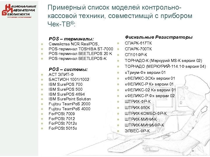 Примерный список моделей контрольнокассовой техники, совместимщй с прибором Чек-ТВ®: Фискальные Регистраторы POS – терминалы: