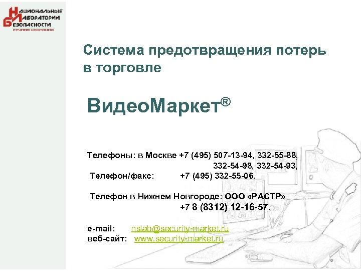 Система предотвращения потерь в торговле Видео. Маркет® Телефоны: в Москве +7 (495) 507 -13