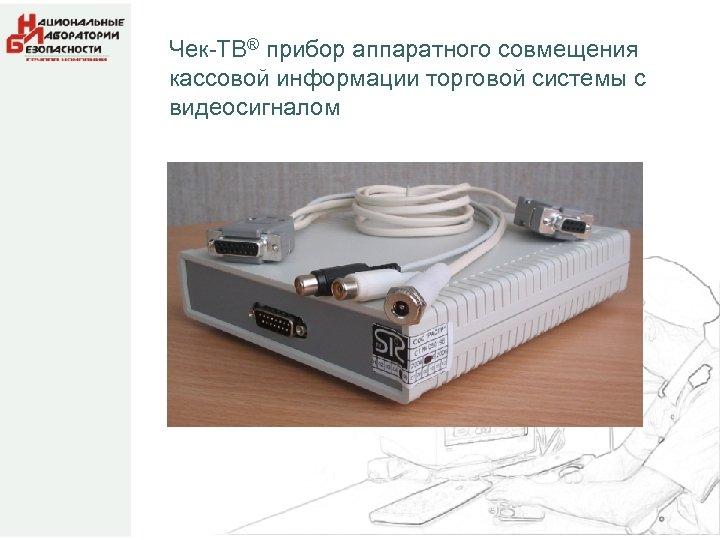 Чек-ТВ® прибор аппаратного совмещения кассовой информации торговой системы с видеосигналом