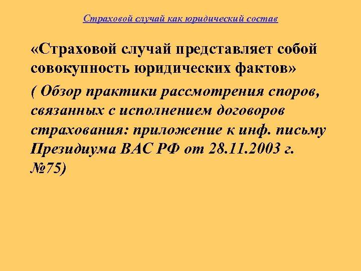 Страховой случай как юридический состав «Страховой случай представляет собой совокупность юридических фактов» ( Обзор