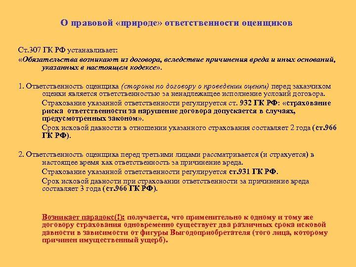 О правовой «природе» ответственности оценщиков Ст. 307 ГК РФ устанавливает: «Обязательства возникают из договора,