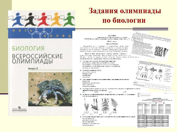 Задания олимпиады по биологии