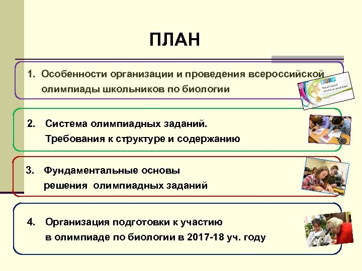 ПЛАН 1. Особенности организации и проведения всероссийской олимпиады школьников по биологии 2. Система олимпиадных