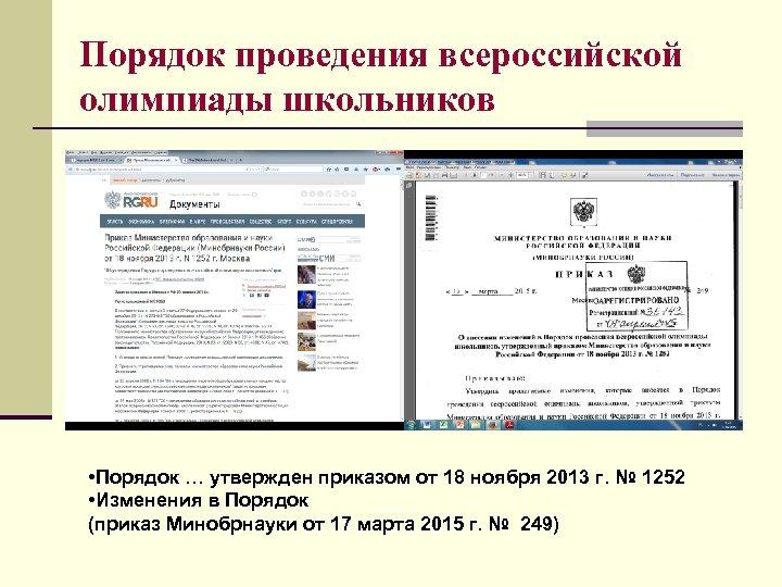 Порядок проведения всероссийской олимпиады школьников • Порядок … утвержден приказом от 18 ноября 2013