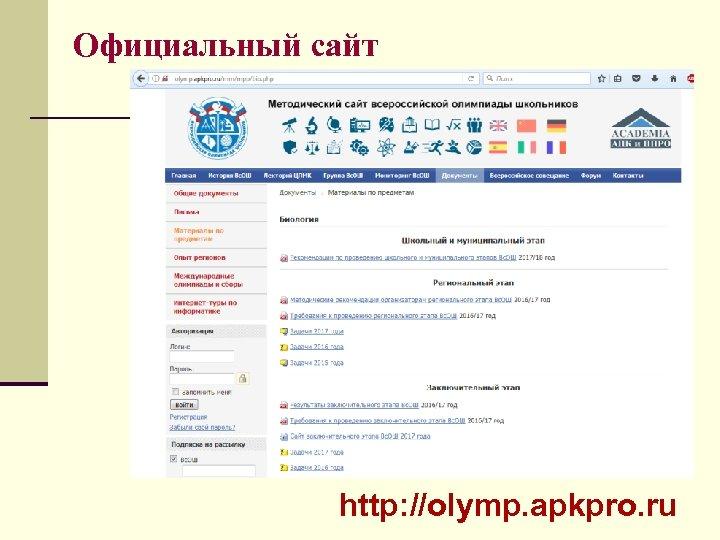 Официальный сайт http: //olymp. apkpro. ru