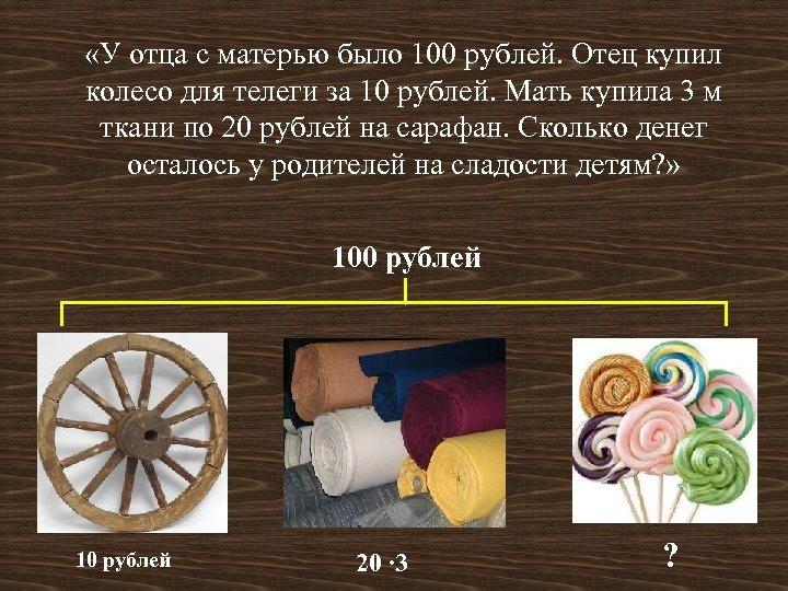 «У отца с матерью было 100 рублей. Отец купил колесо для телеги за