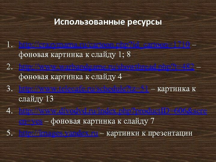 Использованные ресурсы 1. http: //crazymama. ru/cartoon. php? id_cartoon=1710 – фоновая картинка к слайду 1;