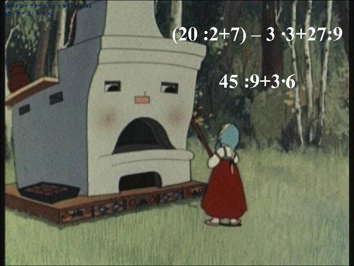 (20 : 2 + 7) − 3 ∙ 3 + 27 : 9 =