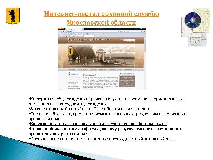 Интернет-портал архивной службы Ярославской области • Информация об учреждениях архивной службы, их времени и