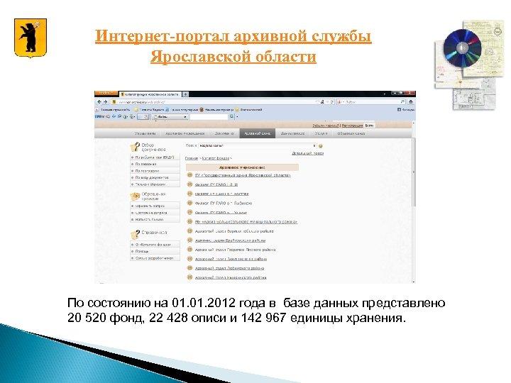 Интернет-портал архивной службы Ярославской области По состоянию на 01. 2012 года в базе данных
