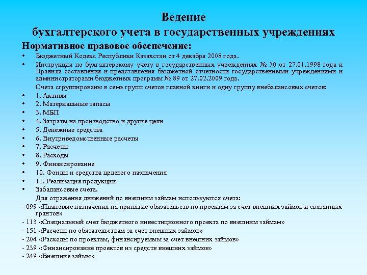 Ведение бухгалтерского учета в государственных учреждениях Нормативное правовое обеспечение: • • Бюджетный Кодекс Республики