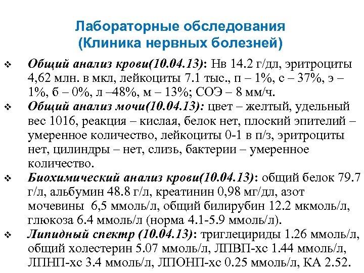 Лабораторные обследования (Клиника нервных болезней) v v Общий анализ крови(10. 04. 13): Hв 14.