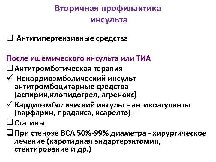 Вторичная профилактика инсульта q Антигипертензивные средства После ишемического инсульта или ТИА q Антитромботическая терапия