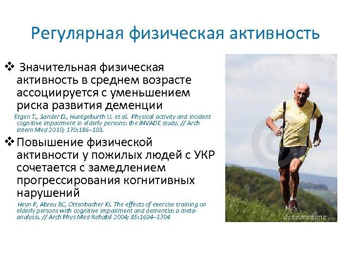 Регулярная физическая активность v Значительная физическая активность в среднем возрасте ассоциируется с уменьшением риска