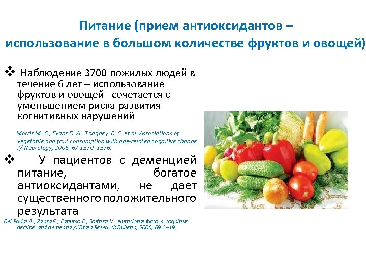 Питание (прием антиоксидантов – использование в большом количестве фруктов и овощей) v Наблюдение 3700