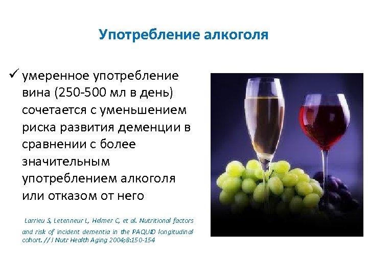 Употребление алкоголя ü умеренное употребление вина (250 -500 мл в день) сочетается с уменьшением