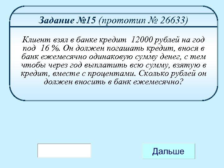Клиент взял в банке кредит 12000 рублей взять кредит по 2 документом