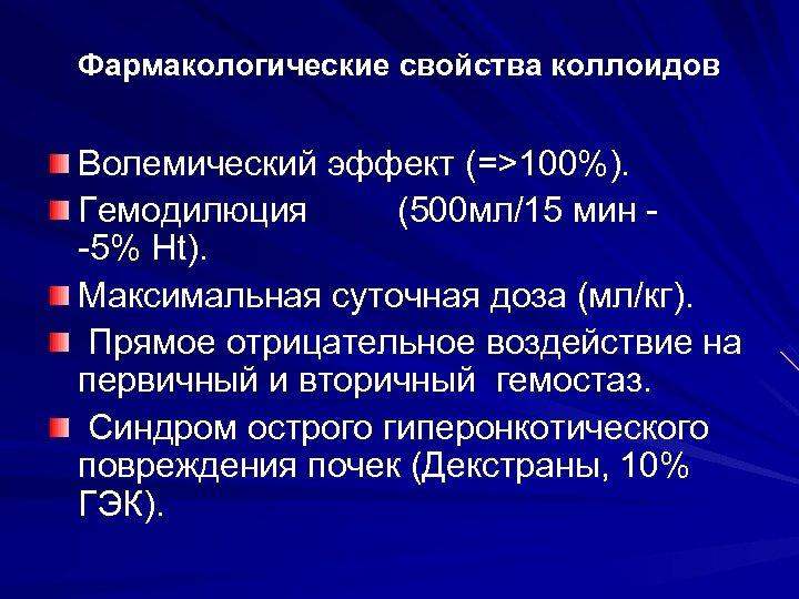 Фармакологические свойства коллоидов Волемический эффект (=>100%). Гемодилюция (500 мл/15 мин -5% Ht). Максимальная суточная