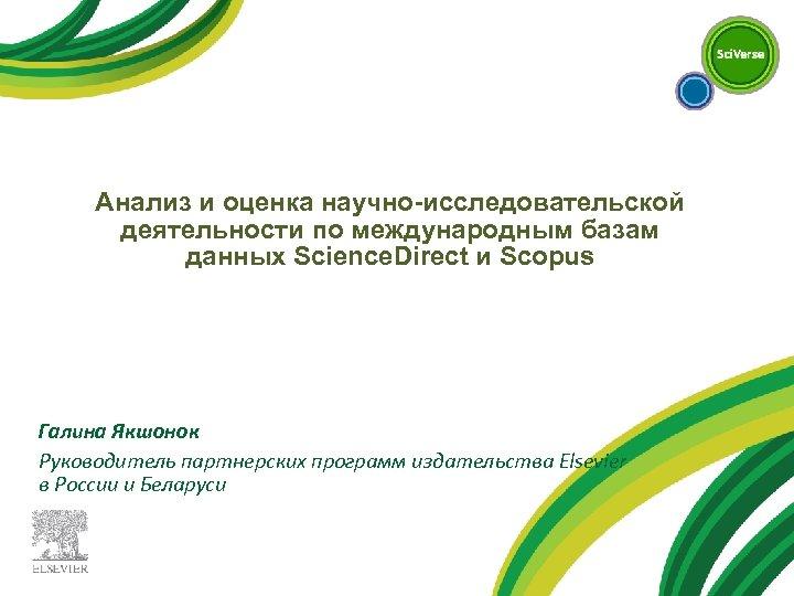 Анализ и оценка научно-исследовательской деятельности по международным базам данных Science. Direct и Scopus Галина