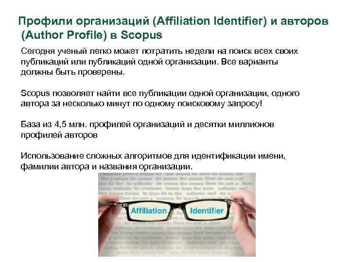 Профили организаций (Affiliation Identifier) и авторов (Author Profile) в Scopus Сегодня ученый легко может