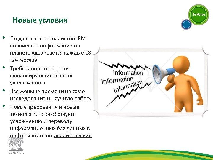 Новые условия • • По данным специалистов IBM количество информации на планете удваивается каждые