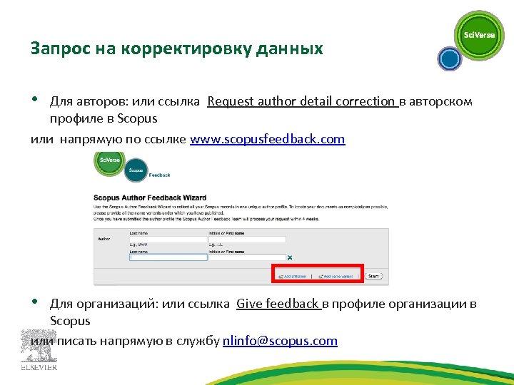 Запрос на корректировку данных • Для авторов: или ссылка Request author detail correction в
