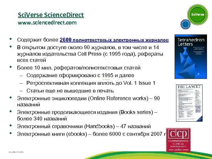 Sci. Verse Science. Direct www. sciencedirect. com • • Содержит более 2600 полнотекстовых электронных