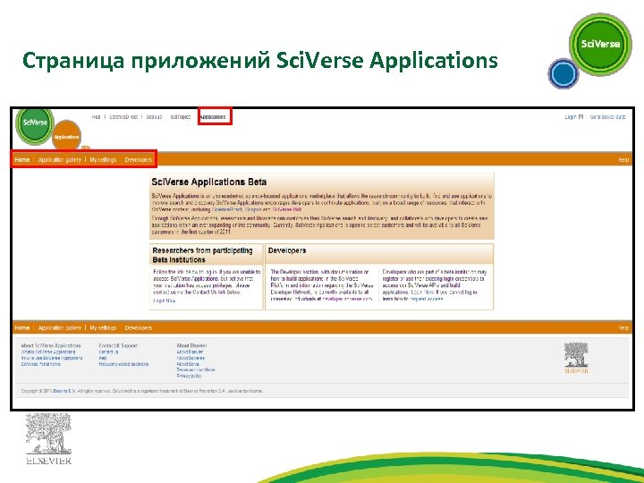 Страница приложений Sci. Verse Applications