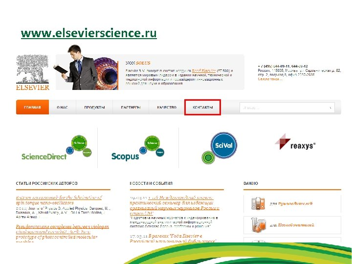 www. elsevierscience. ru