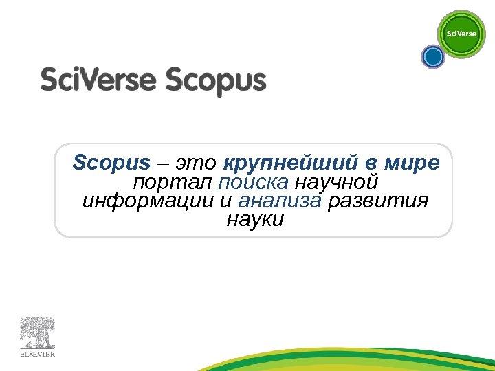 Scopus – это крупнейший в мире портал поиска научной информации и анализа развития науки