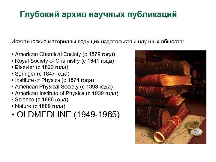 Глубокий архив научных публикаций Исторические материалы ведущих издательств и научных обществ: • American Chemical