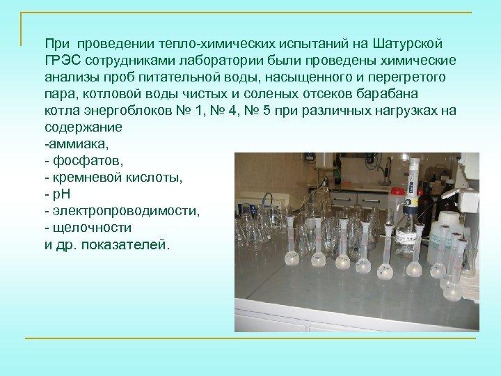 При проведении тепло-химических испытаний на Шатурской ГРЭС сотрудниками лаборатории были проведены химические анализы проб