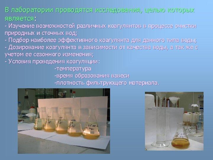 В лаборатории проводятся исследования, целью которых является: - Изучение возможностей различных коагулянтов в процессе