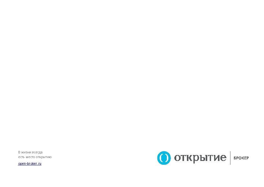 О КОМПАНИИ В жизни всегда есть место открытию open-broker. ru