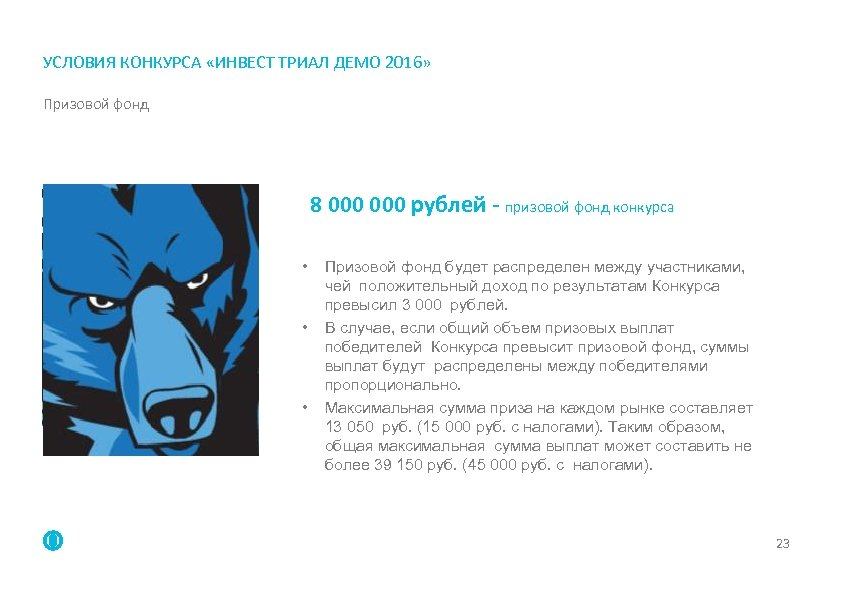 УСЛОВИЯ КОНКУРСА «ИНВЕСТ ТРИАЛ ДЕМО 2016» Призовой фонд 8 000 рублей - призовой фонд