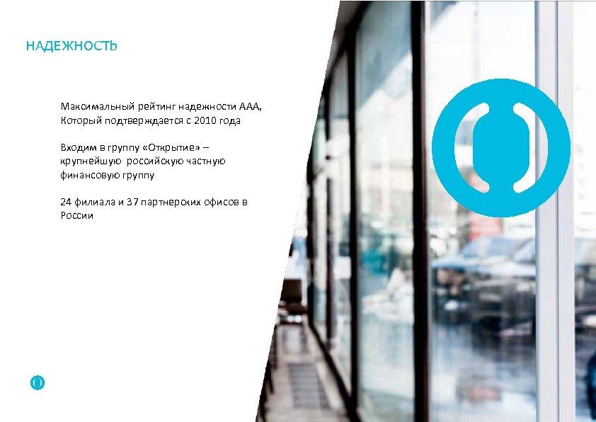 HAДEЖНОCTb Максимальный рейтинг надежности AAA, Который подтверждается с 2010 года Входим в группу «Открытие»