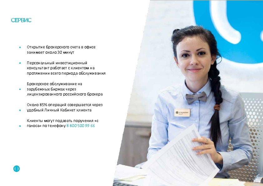CEPBИC Открытие брокерского счета в офисе занимает около 30 минут Персональный инвестиционный консультант работает