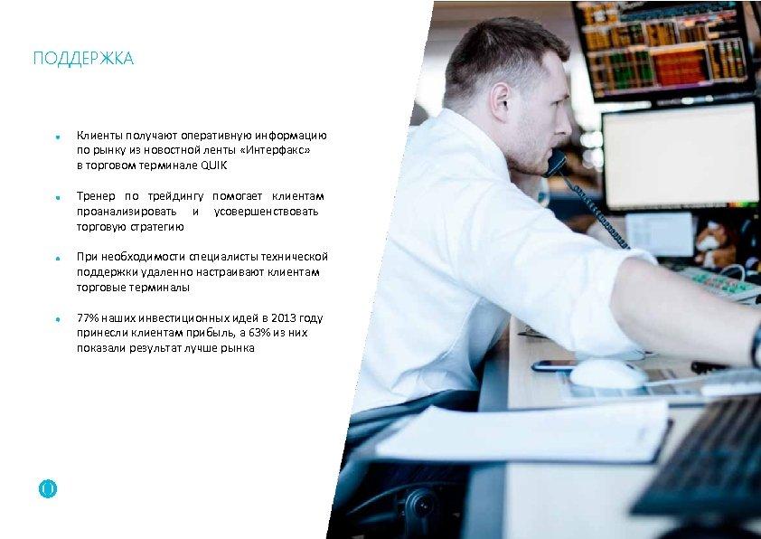 ПОДДЕРЖКА Клиенты получают оперативную информацию по рынку из новостной ленты «Интерфакс» в торговом терминале