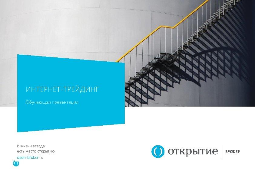 В жизни всегда есть место открытию open-broker. ru open. ru