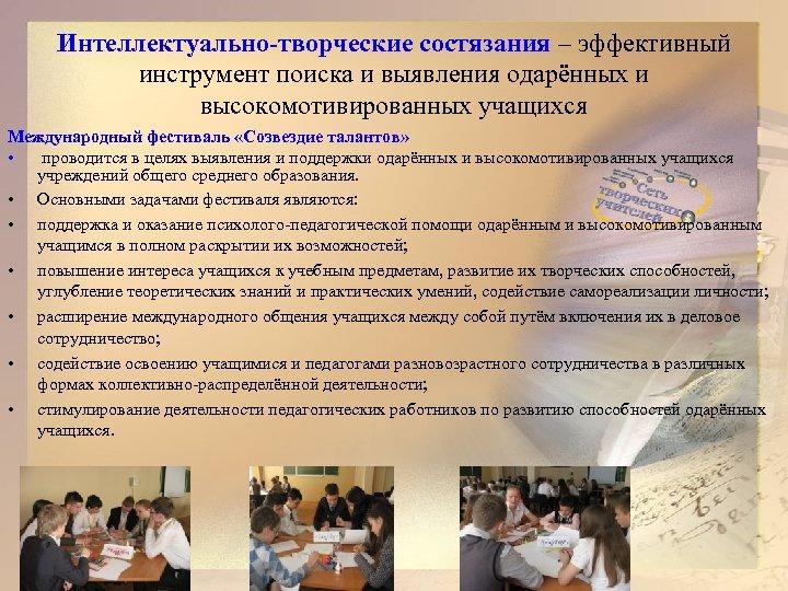 Интеллектуально-творческие состязания – эффективный инструмент поиска и выявления одарённых и высокомотивированных учащихся Международный фестиваль