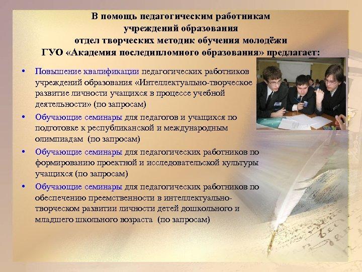 В помощь педагогическим работникам учреждений образования отдел творческих методик обучения молодёжи ГУО «Академия последипломного