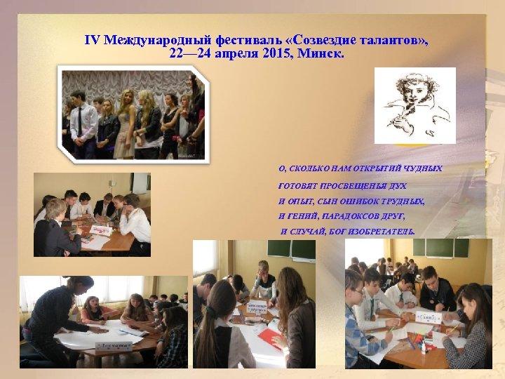 IV Международный фестиваль «Созвездие талантов» , 22— 24 апреля 2015, Минск. О, СКОЛЬКО НАМ