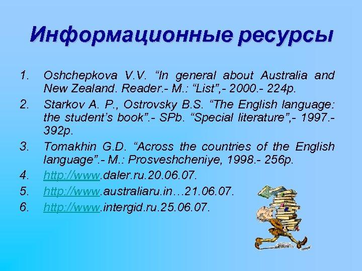 "Информационные ресурсы 1. 2. 3. 4. 5. 6. Oshchepkova V. V. ""In general about"