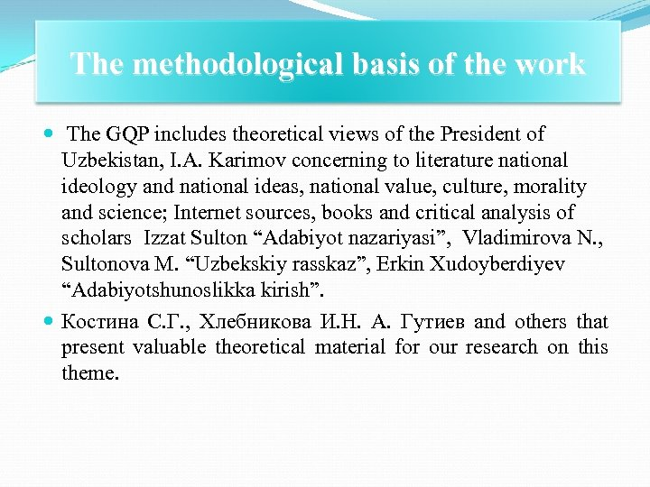 The methodological basis of the work The GQP includes theoretical views of the President