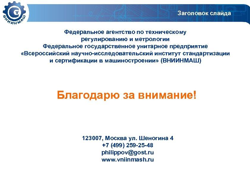 Заголовок слайда Федеральное агентство по техническому регулированию и метрологии Федеральное государственное унитарное предприятие «Всероссийский