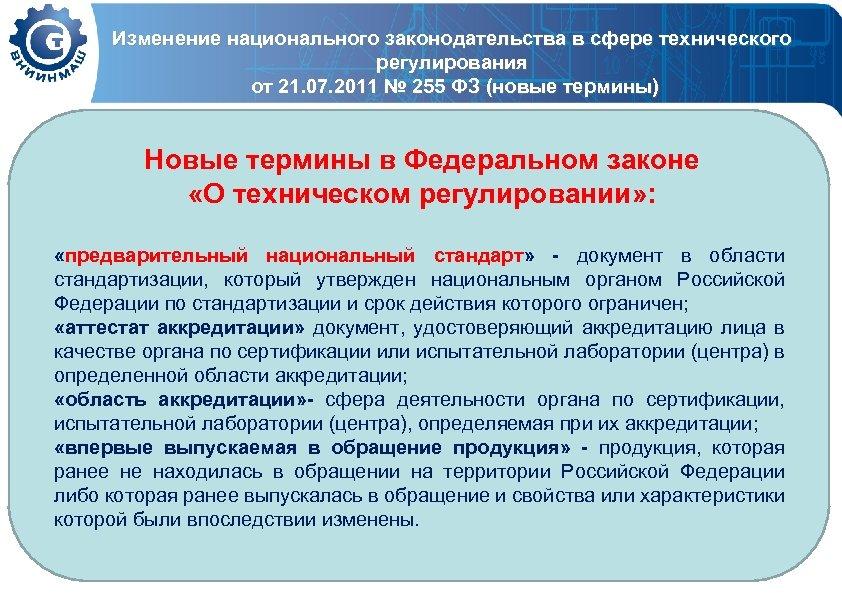 Изменение национального законодательства в сфере технического регулирования от 21. 07. 2011 № 255 ФЗ