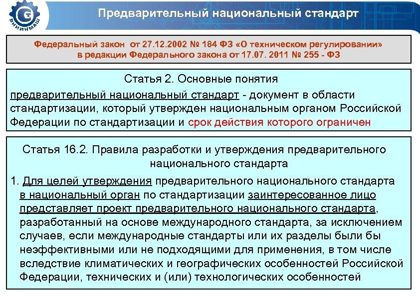 Предварительный национальный стандарт Федеральный закон от 27. 12. 2002 № 184 ФЗ «О техническом