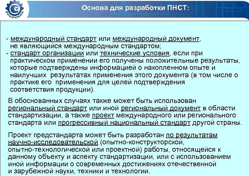 Основа для разработки ПНСТ: - международный стандарт или международный документ, не являющийся международным стандартом;